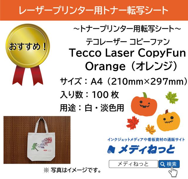 【100枚セット】トナー転写シート淡色生地用 Tecco Laser CopyFun Orange(テコレーザーコピーファンオレンジ)A4 100枚