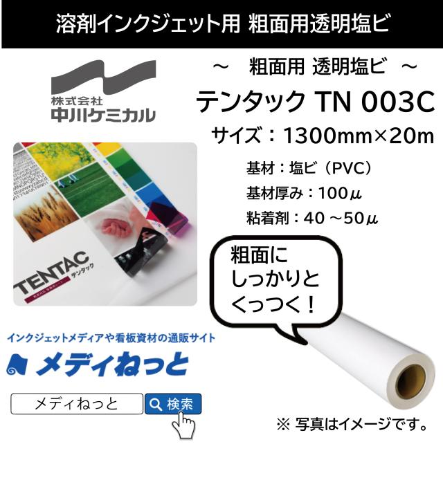 【粗面用透明塩ビ】テンタック TN 003C 透明塩ビ/特殊強粘着(無色透明) 1300mm×20M