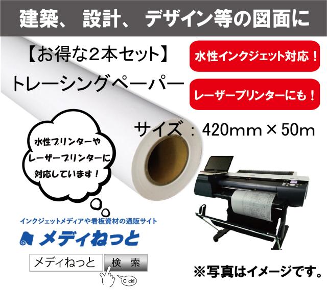 【2本セット】トレーシングペーパー 420mm(A2)×50m