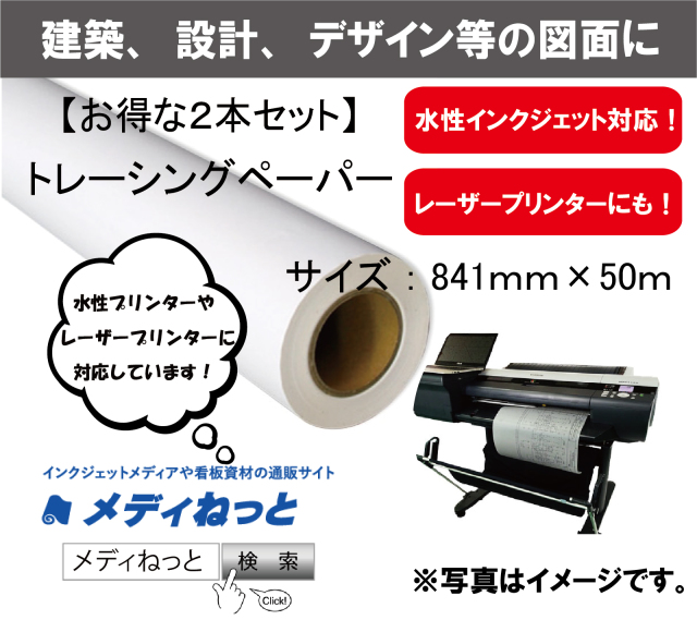 【2本セット】トレーシングペーパー 841mm(A0)×50m
