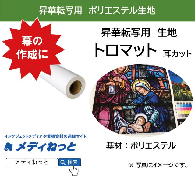 昇華転写用 トロマット / ポリエステル生地(耳カット/有り) 1480mm×100M乱