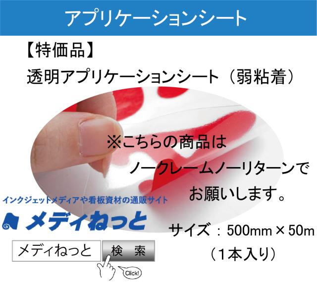 【売り切りアウトレット品】透明アプリケーション(弱粘着) 500mm×50m