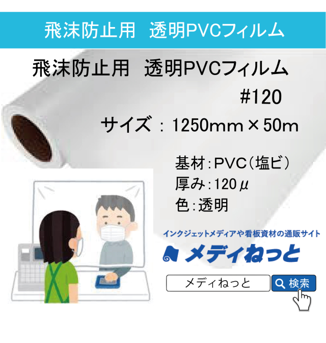 【飛沫感染予防に】飛沫防止用 透明PVC(塩化ビニール)フィルム♯120(1250mm×50m)