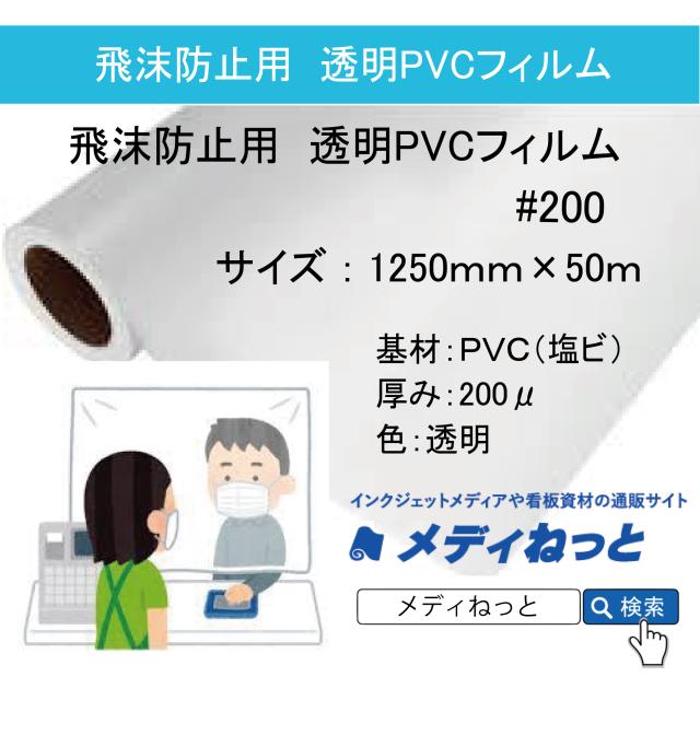 【飛沫感染予防に】飛沫防止用 透明PVC(塩化ビニール)フィルム♯200(1250mm×50m)