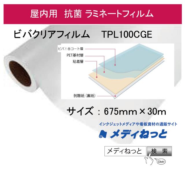 屋内用抗菌ラミネート ビバクリアフィルム(グロス) TPL100CGE 675mm×30m