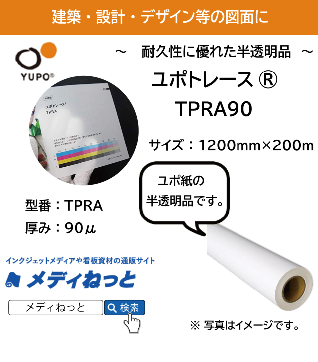 ユポトレース TPRA90 厚さ:90μ 1200mm×200m