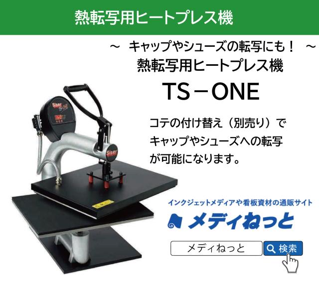 【靴や帽子への転写にも!】小型転写用ヒートプレス機  TS-ONE / 200V(熱転写機)