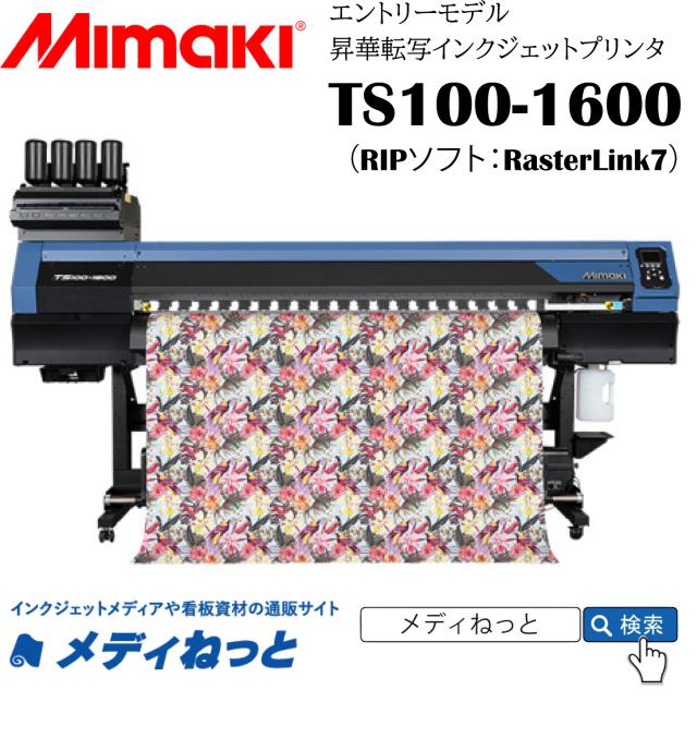 【昇華転写プリンター】Mimaki TS100-1600(RIPソフト:RasterLink7) 64インチ対応(4色インク/プレス機別売り)