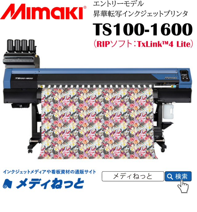 【昇華転写プリンター】Mimaki TS100-1600(RIPソフト:TxLink4 Lite) 64インチ対応(4色インク/プレス機別売り)