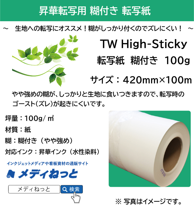 【高発色!糊付き!】ロール転写紙 TW High-Sticky 100g 420mm×100m