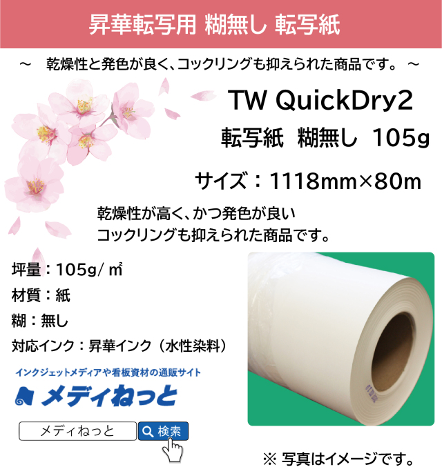 【速乾!糊無し!】ロール転写紙 TW QuickDry2 105g 1118mm×80m