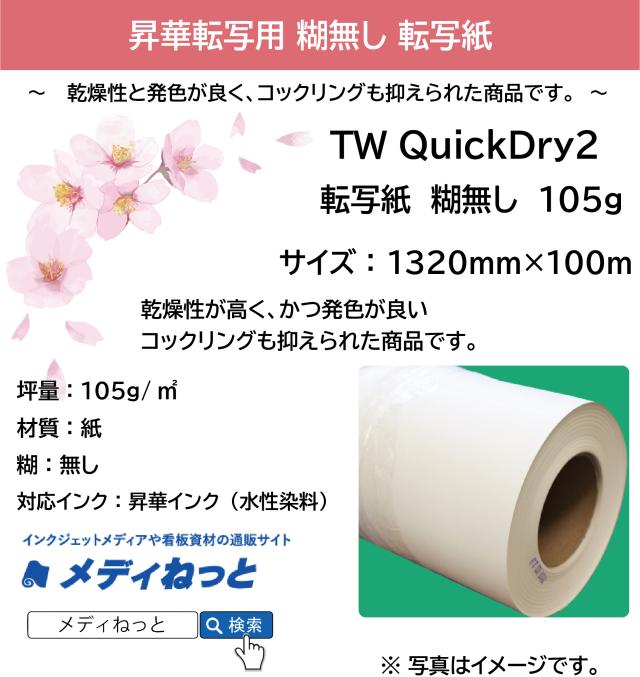 【速乾!糊無し!】ロール転写紙 TW QuickDry2 105g 1320mm×100m