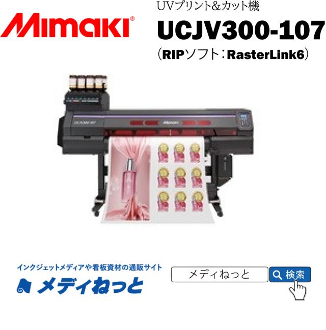 【UVインクジェットプリント&カット機】Mimaki UCJV300-107(RIPソフト付属) 最大プリント&カット幅:1,090mm