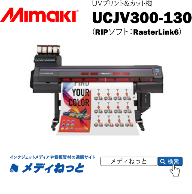 【UVインクジェットプリント&カット機】Mimaki UCJV300-130(RIPソフト付属) 最大プリント&カット幅:1,361mm