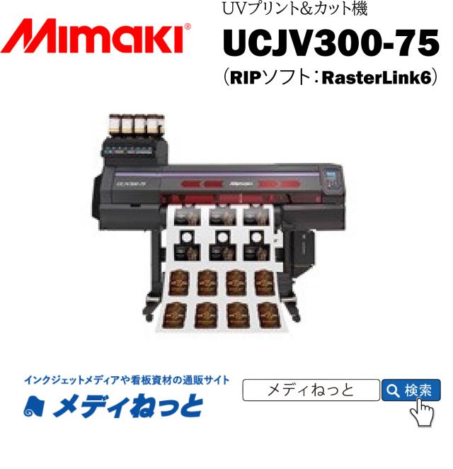 【UVインクジェットプリント&カット機】Mimaki UCJV300-75(RIPソフト付属) 最大プリント&カット幅:800mm