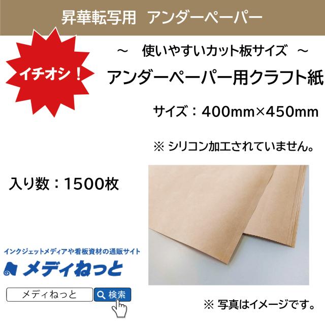 【1500枚入り】昇華転写用 アンダーペーパー用クラフト紙<75.5> 400mm×450mm