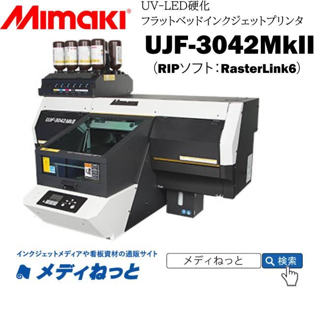 【UVフラットベッドプリンター】Mimaki UJF-3042Mk2(RIPソフト:RasterLink6) 最大作図範囲:300×420mm