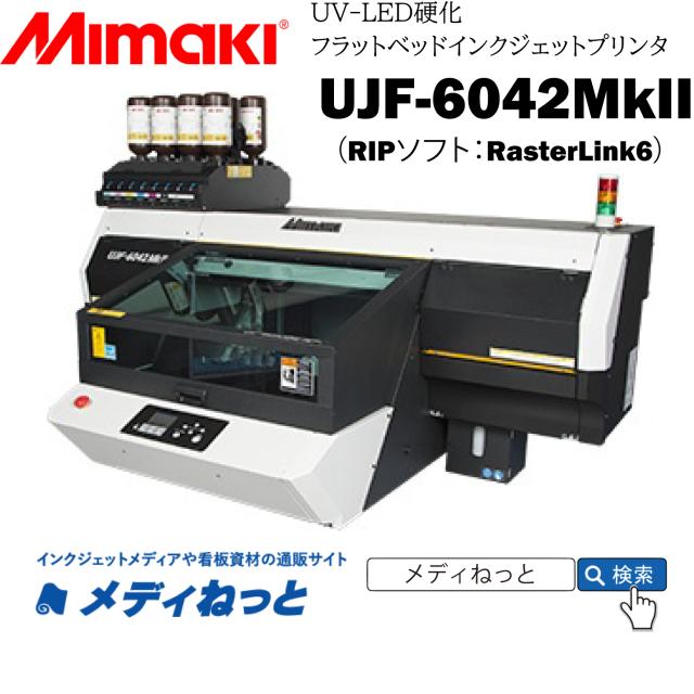 【UVフラットベッドプリンター】Mimaki UJF-6042Mk2(RIPソフト:RasterLink6) 最大作図範囲:610×420mm