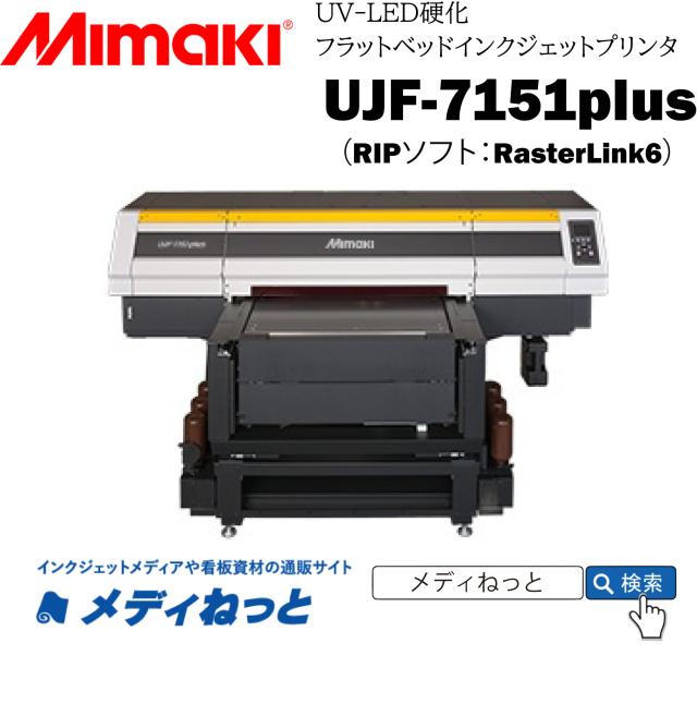 【UVフラットベッドプリンター】Mimaki UJF-7151plus(RIPソフト:RasterLink6) 最大作図範囲:710×510mm