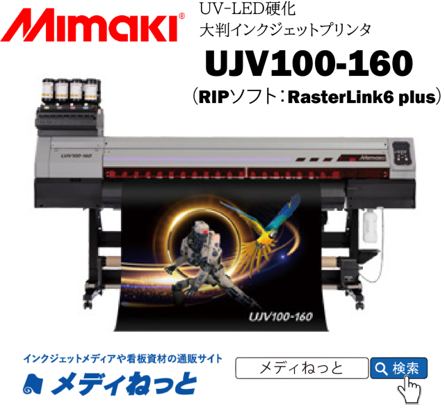 【UVインクジェットプリンター】Mimaki UJV100-160(RIPソフト付属) 最大作図幅:1,610mm