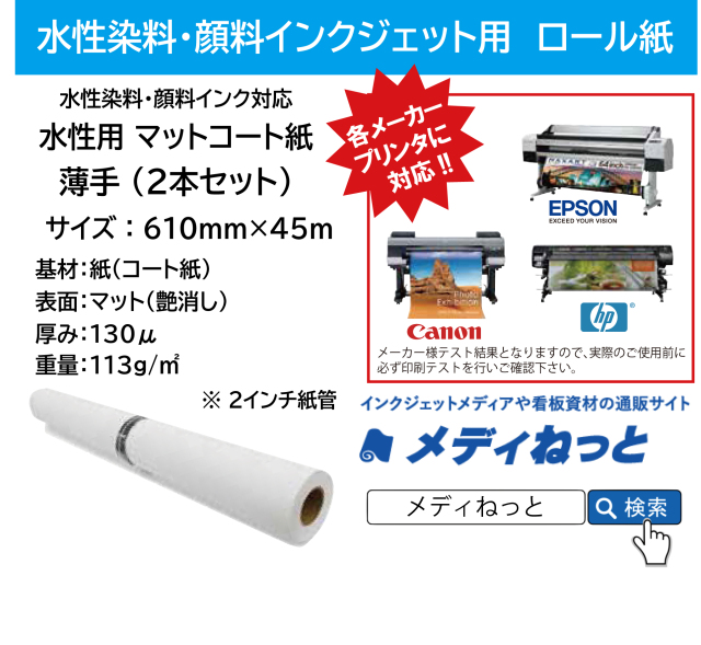 【2本セット】水性用マットコート紙/薄手130μ【EPSON/Canon/hp対応】 610mm×45m