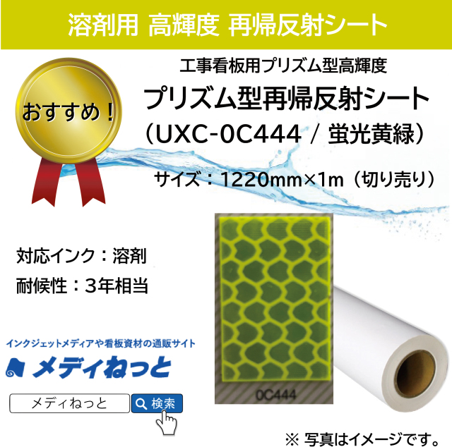 プリズム型再帰反射シート 高輝度(UXC-0C444)蛍光黄緑 1220mm×1m(切り売り)