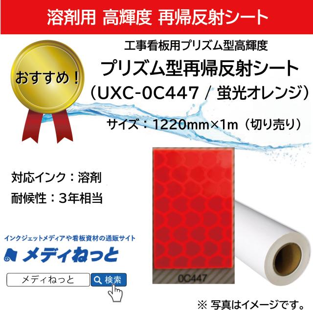 プリズム型再帰反射シート 高輝度(UXC-0C447)蛍光オレンジ 1220mm×1m(切り売り)