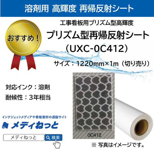 プリズム型再帰反射シート 高輝度(UXC-0C412)白 1220mm×1m(切り売り)