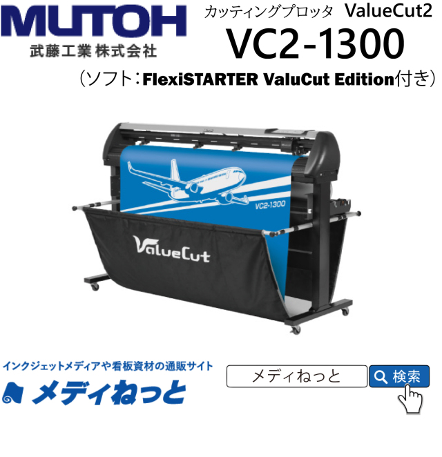 【カッティングプロッタ】MUTOH ValueCut VC2-1300 カット可能幅:1320mmmm/輪郭カット可能 武藤工業株式会社