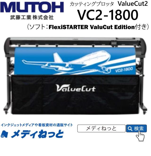 【カッティングプロッタ】MUTOH ValueCut VC2-1800 カット可能幅:1830mmmm/輪郭カット可能 武藤工業株式会社