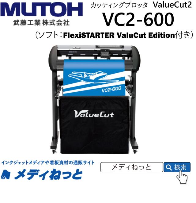 【カッティングプロッタ】MUTOH ValueCut VC2-600 カット可能幅:610mmmm/輪郭カット可能 武藤工業株式会社