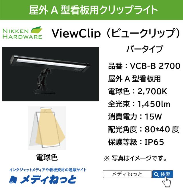 屋外A型看板用クリップライト 「ViewClip(ビュークリップ)」  VCB-B2700(バータイプ/黒/2700K:電球色)