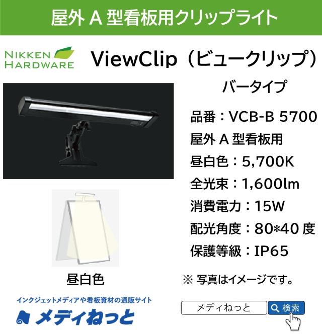 屋外A型看板用クリップライト 「ViewClip(ビュークリップ)」  VCB-B5700(バータイプ/黒/5700K:昼白色)