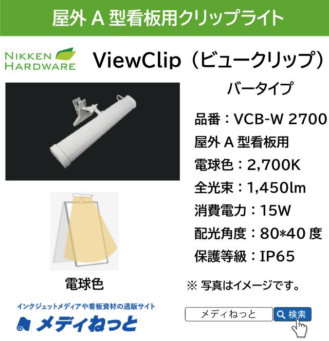 屋外A型看板用クリップライト 「ViewClip(ビュークリップ)」  VCB-W2700(バータイプ/白/2700K:電球色)