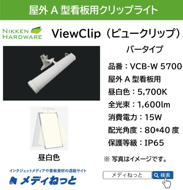 屋外A型看板用クリップライト 「ViewClip(ビュークリップ)」  VCB-W5700(バータイプ/白/5700K:昼白色)