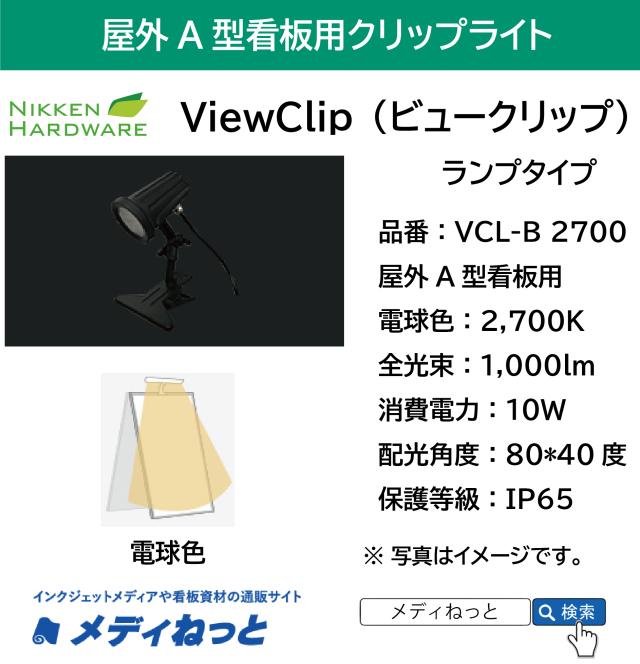 屋外A型看板用クリップライト 「ViewClip(ビュークリップ)」  VCL-B2700(ランプタイプ/黒/2700K:電球色)