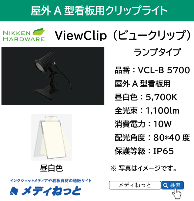 屋外A型看板用クリップライト 「ViewClip(ビュークリップ)」  VCL-B5700(ランプタイプ/黒/5700K:昼白色)