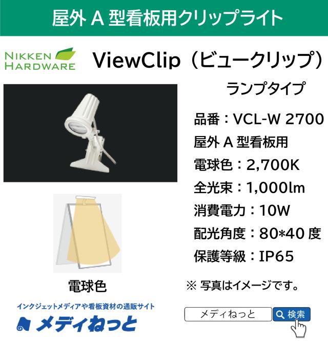屋外A型看板用クリップライト 「ViewClip(ビュークリップ)」  VCL-W2700(ランプタイプ/白/2700K:電球色)