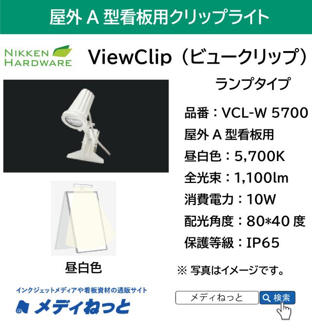 屋外A型看板用クリップライト 「ViewClip(ビュークリップ)」  VCL-W5700(ランプタイプ/白/5700K:昼白色)