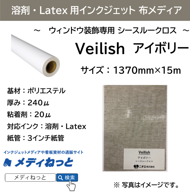 ウィンドウ装飾専用 シースルークロス【Veilish】(アイボリー) 溶剤用 1370mm×15m