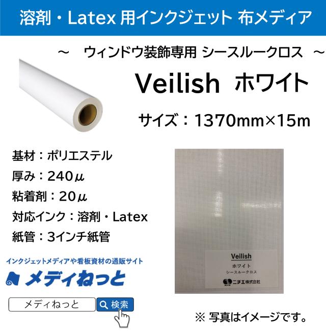 ウィンドウ装飾専用 シースルークロス【Veilish】(ホワイト) 溶剤用 1370mm×15m