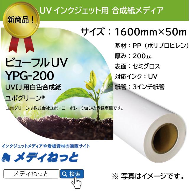 【UV、Latex用】ビューフルUV YPG200 UVインクジェット用白色合成紙 ユポグリーン® 1600×50m セミグロス 200μ