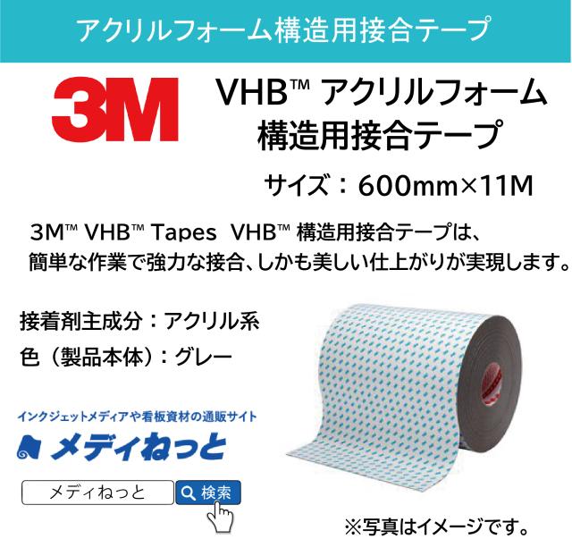 3M™ VHB™ アクリルフォーム構造用接合テープ 600mm×11M