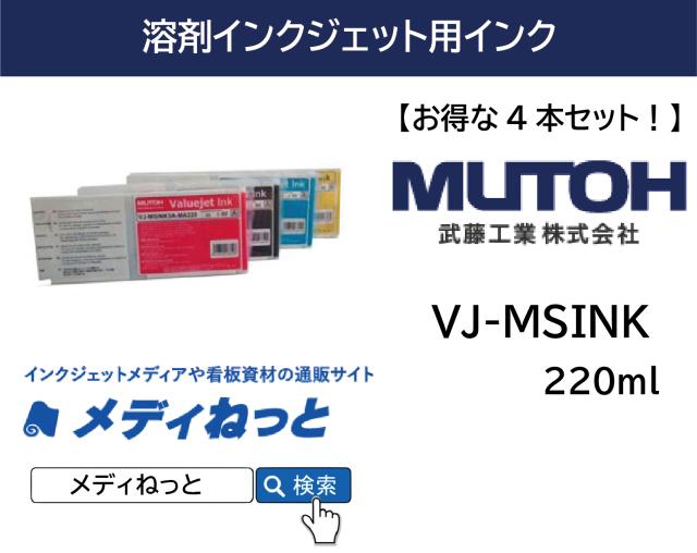 【お得な4本セット】MUTOH バリュージェットインク 220ml(VJ-1324J用)VJ-MSINK3A 武藤工業