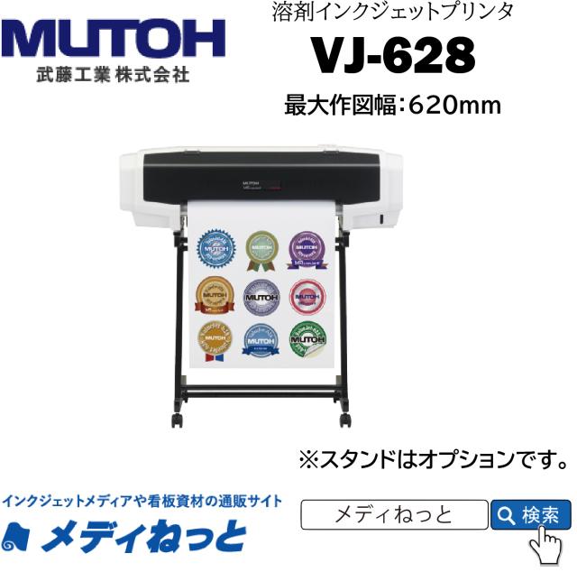 【溶剤インクジェットプリンター】MUTOH VJ-628(最大作図幅:620mm) 武藤工業株式会社