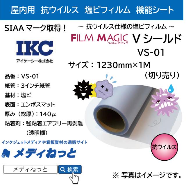 【SIAA取得】抗ウイルス塩ビフィルム Vシールド (エンボスマット) VS-01 1230mm×1M(切り売り)