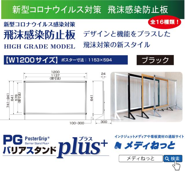 【飛沫感染予防板】PGバリアスタンドプラス W1200サイズ ブラック