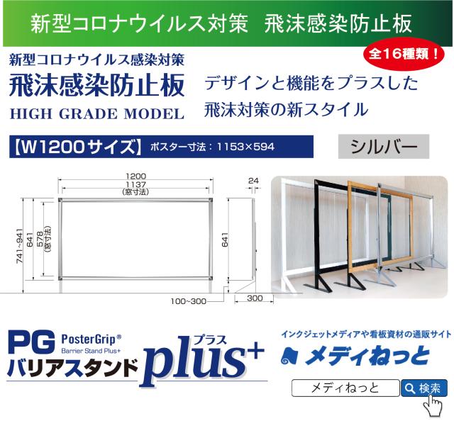 【飛沫感染予防板】PGバリアスタンドプラス W1200サイズ シルバー