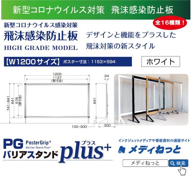 【飛沫感染予防板】PGバリアスタンドプラス W1200サイズ ホワイト