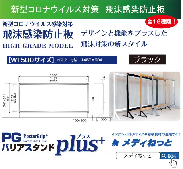 【飛沫感染予防板】PGバリアスタンドプラス W1500サイズ ブラック
